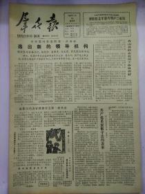 生日报群众报1983年2月10日(8开四版) 中共四川省委四届一次会议选出新的领导机构; 地粮局代表省粮食厅表彰一批先进;