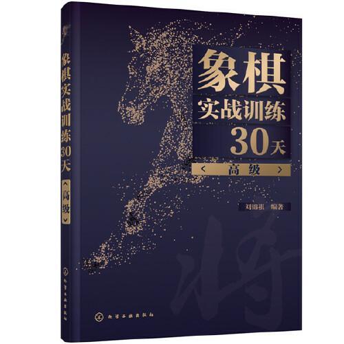 象棋实战训练30天(高级)