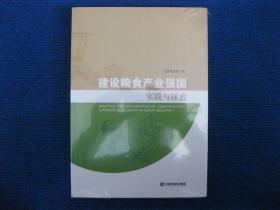 建设粮食产业强国--实践与探索(未拆封新书)