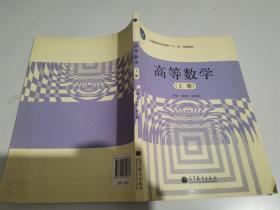 高等数学 上册