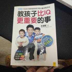 教孩子比IQ更重要的事