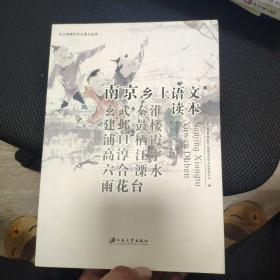 南京乡土语文读本