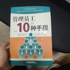 管理员工的10种手段