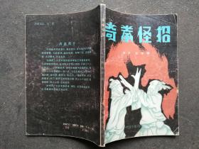 奇拳怪招    89年1版1印