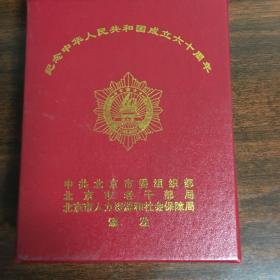 建国六十周年  离休老干部纪念章