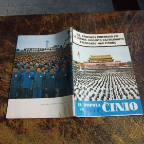 中国报道(世界语)1976年第11-12期 ,合刊毛泽东专刊 如图