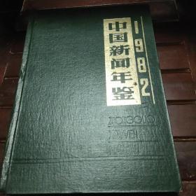 中国新闻年鉴
