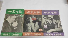 世界电影(1985年2.3.5)