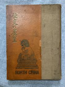 1938年,日本语《北支的展望 》1938年出版的画册,大16开精装,大量彩色和黑白照片,天津和北平著名景点,历史照片