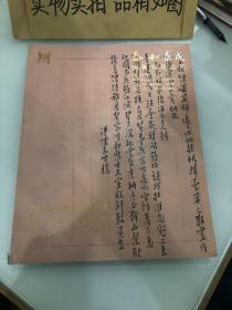 2016泰和嘉成拍卖 影像手迹档案文献专场
