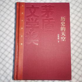 《历史的天空》徐贵祥 签名 钤印 茅盾文学奖获奖作家 作品 精装红茅本