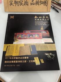 2017泰和嘉成拍卖 佛教文献文物专场
