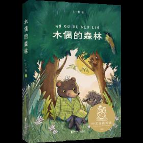 中文分级阅读K3 木偶的森林(8-9岁适读,王一梅代表作,中国原创童话故事,母语滋养孩子心灵,免费听名师导读)