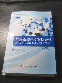 电大教材 国家开放大学教材 信息系统开发案例分析 第2版