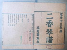 清代二香琴谱(梅花庵藏版)  现藏日本帝国图书馆 《二香琴谱是2005年3月中国书店出版社出版的一本清代古琴谱,作者是蒋文勋(清)。  高清版共342页,500包顺丰