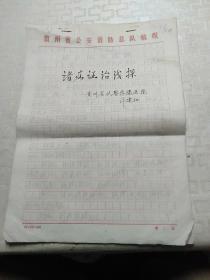 诸疝证治浅探,手写本,贵州省武警总队医院