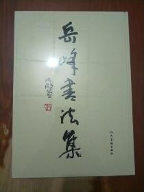 岳峰书法集(全新未拆封)