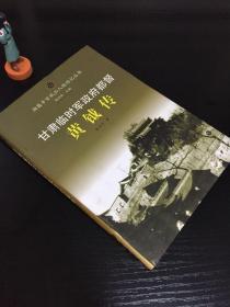 甘肃临时军政府都督黄钺传