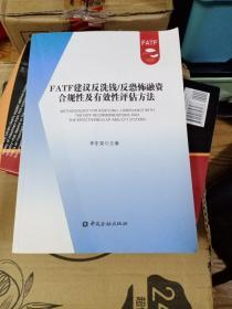 FATF建议反洗钱 反恐怖融资合规性及有效性评估方法