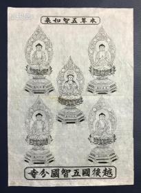 《本尊五智如来》1件,日本老旧佛教版画,木版水印,版面精巧,约A4纸大小,越后国五智国分寺印行,版面为大日如来,宝生如来,药师如来,释迦如来,弥陀如来,即金刚界五佛,密教密宗融合法界体性智,大圆镜智,平等性智,妙观察智,成所作智的五体如来,法相庄严,脱俗不凡,线条清晰流畅,印制精美,有一定年头之物。