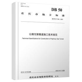 公路瓦斯隧道施工技术规范 专著 重庆市交通委员会工程质量安全监督局组