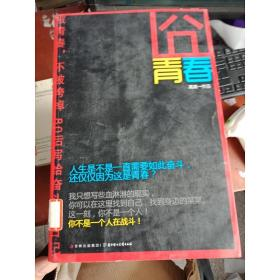 特价~[现货特价]囧青春9787538549638高高