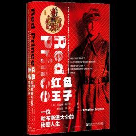 红色王子特装本【预售60天内发货】