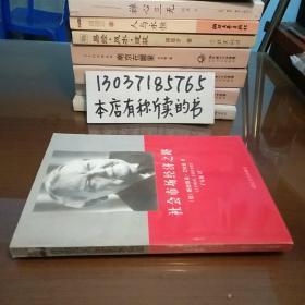 社会市场经济之路(译者签赠本。包正版现货)