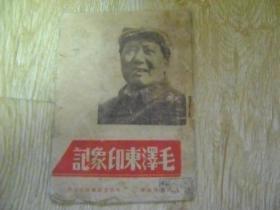 毛泽东印象记   1947年1版1印   晋察冀版 印量2000册