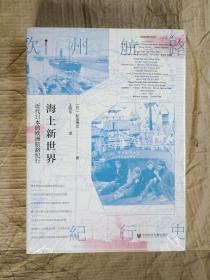 海上新世界:近代日本的欧洲航路纪行(日)和田博文 著