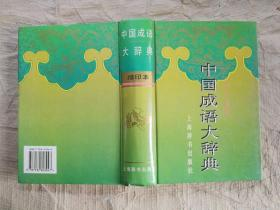 中国成语大辞典(缩印本)精装本