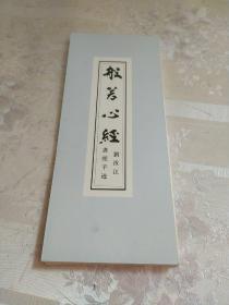 般若心经(书经手迹.刘汝江/书 经折装)