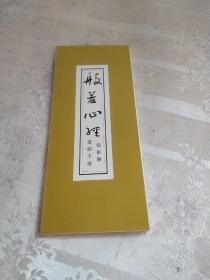 般若心经(书经手迹.张祖胜/书 经折装)