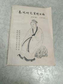 秦观研究资料汇编