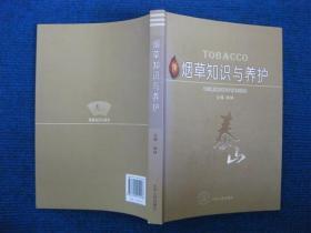 烟草知识与养护