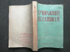 无产阶级专政是保卫社会主义建设的工具   云南版,1958年1版1印