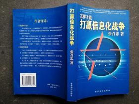 怎样才能打赢信息化战争   张召忠 / 世界知识出版社
