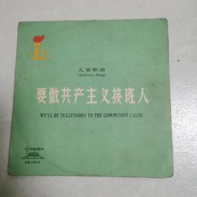 黑胶唱片   要做共产主义接班人