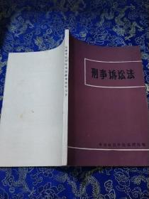 法律专业自学参考资料丛集之五刑事诉讼法