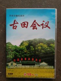 古田会议 历史文献纪录片  DVD 1碟