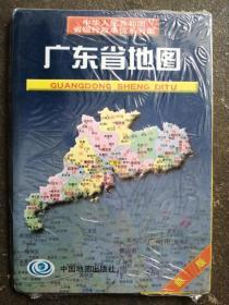 广东省地图/中华人民共和国省级行政单位系列图