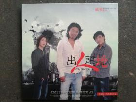 出人头地,藏獒组合原创音乐之旅  DVD 光盘(未拆封)原价68元