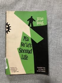 2018年,英文版萧红作品《马伯乐》(Ma Bo'le's Second Life)葛浩文译