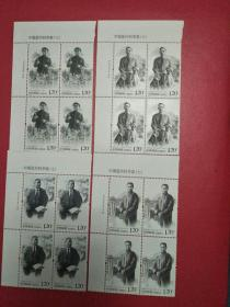 2018-11中国现代科学家邮票方联(带票名厂铭边纸)