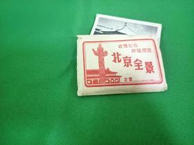 五六十年代 北京全景 照片24张