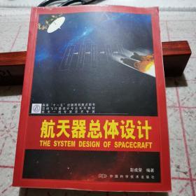 空间飞行器设计专业系列教材:航天器总体设计(航天一线专家学术专著)