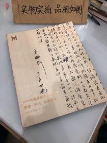 2018泰和嘉成拍卖 影像手迹版书专场
