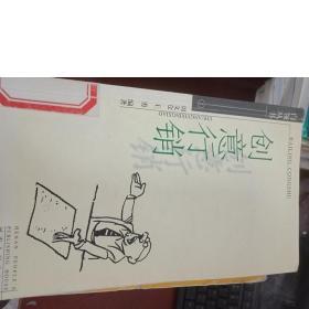 正版~[现货特价]创意行销——白领丛书9787215047280 王勇  编;周文仓