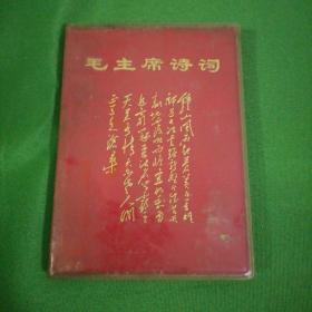 毛主席诗词5张毛林像品超好内无字无划  封面用透明塑料皮包着