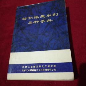 纺织染整助剂品种手册